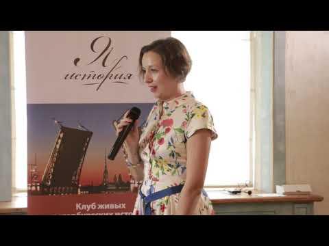 Я-история с Институтом тренинга_05072019_Татьяна Маркушевская