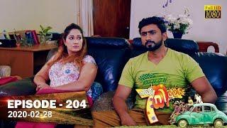 Hathe Kalliya | Episode 204 | 2020- 02- 28 Thumbnail