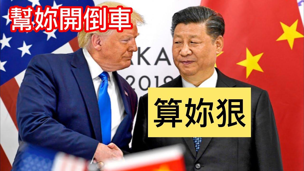 #507#中国人再也不用翻墙了,美國與中國在互聯網領域斷交了。川普幫助習近平加速開倒車,幫助中國經濟內循環August 8, 2020