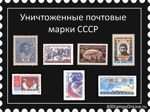 Уничтоженные почтовые марки СССР
