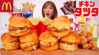 【大食い】マクドナルド新作!チキンタツタ瀬戸内レモンを食べる!クリームブリュレパイ,ベルギーショコラパイ,フルーリーなどスイーツも豊作で最高[McDonald's]【木下ゆうか】
