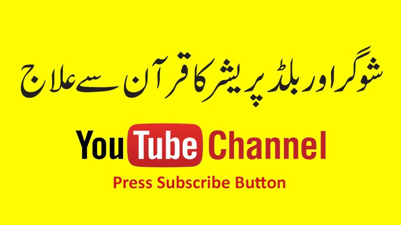 Cure of Diabetes & Blood Pressure with Quran | Jadu Ka Ilaj