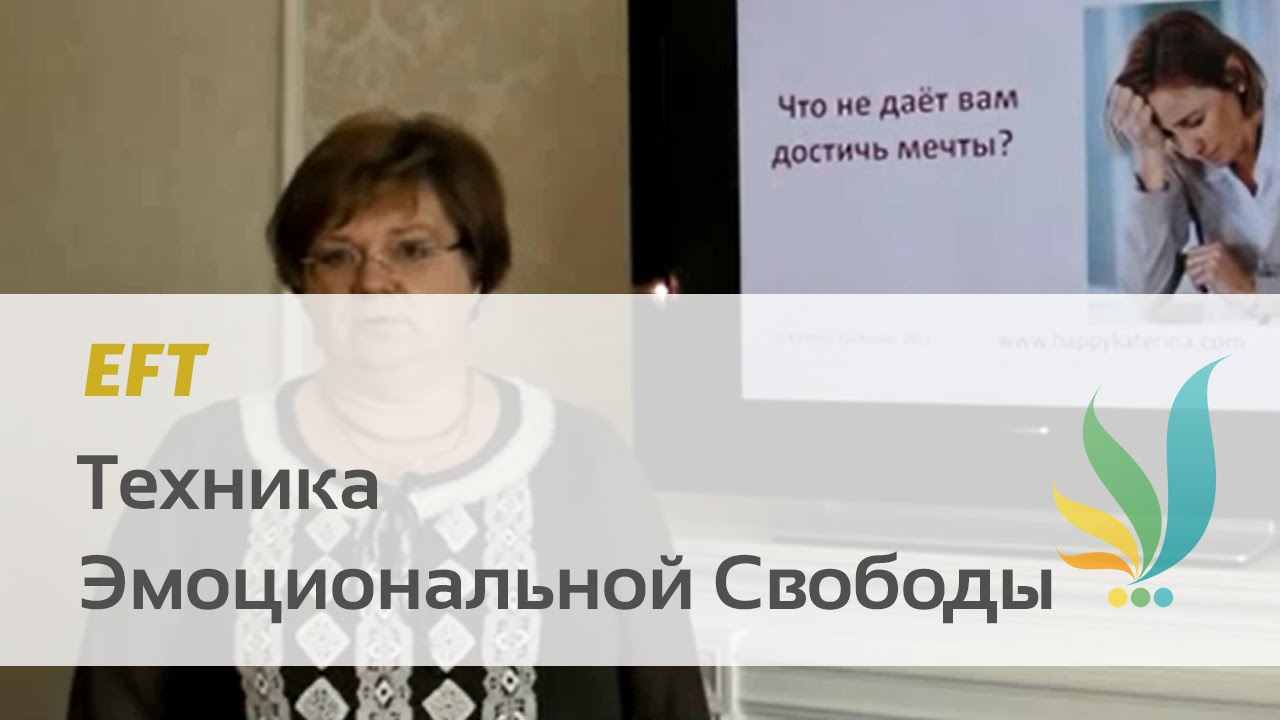 Техника Эмоциональной Свободы (ТЭС) - EFT на русском языке