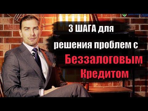 ✅ Беззалоговые кредиты - 3 шага для решения проблемы | адвокат Дмитрий Головко
