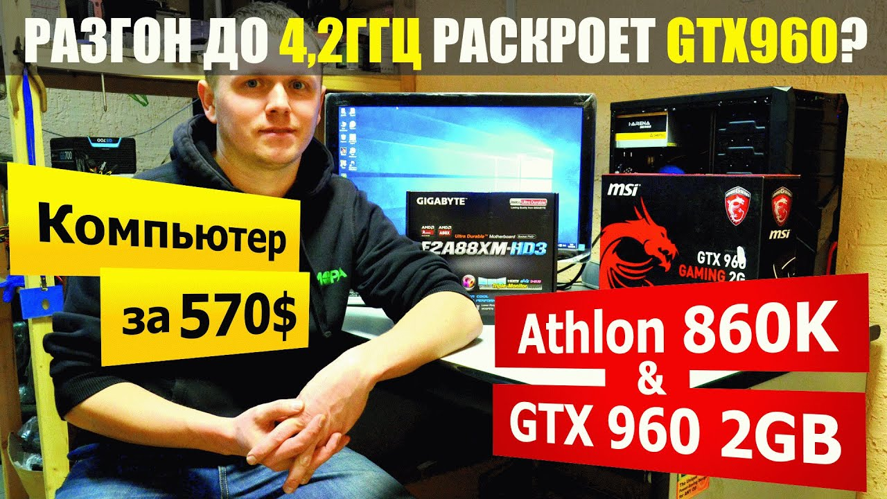 Сравнение GeForce GTX 960M и GTX 960 - YouTube
