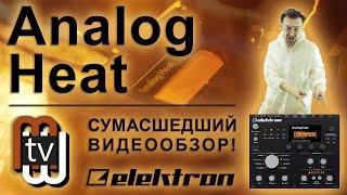 Превращаем любой трек в хит! Elektron Analog Heat - сумасшедший обзор и демо