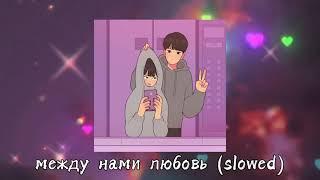 между нами любовь (slowed)