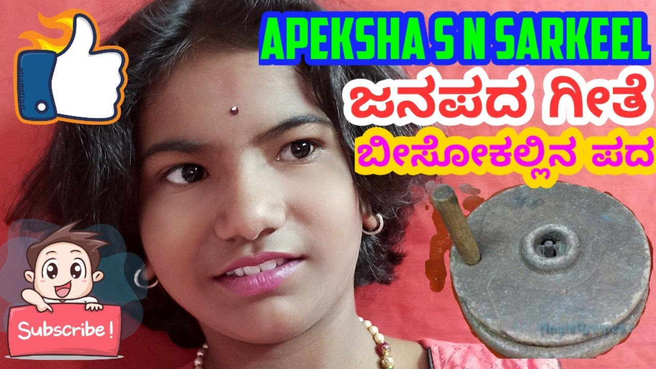 Raagi Beeso kallu.Traditional Folk.Song.ರಾಗಿ ಬೀಸೋಕಲ್ಲು.ಜಾನಪದ.ಗೀತೆ.Apeksha s n sarkeel.KVS RCR.TALENT
