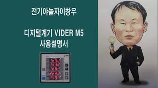디지털계기(VIDER M5)사용법[전기야놀자이창우]
