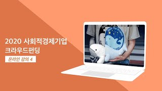 크라우드펀딩 온라인 설명회 4강(대출형)