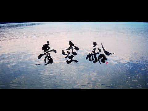 lirik lagu Shonan no Kaze (湘南乃風) – 青空船 歌詞 kanji romaji
