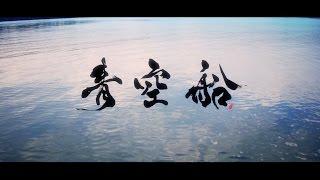 NHK BSプレミアム『笑けずり シーズン2』のテーマ曲『青空船』10月5日(...