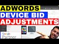 Adwords Device Bid Adjustments Tutorial 💲💲  Bidding Strategy Adwords