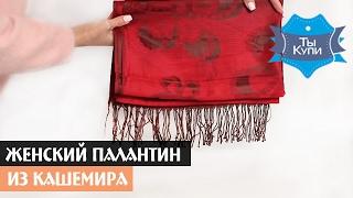 Женский тёплый кашемировый палантин 32110-3 купить в Украине. Обзор