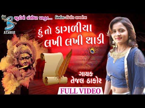 Tejal Thakor 2018 - Gormavdi Live Programme - New Hd Video Song - Nonstop Dj Garba