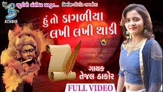 Tejal Thakor 2018 Gormavdi Live Programme New Hd Song Nonstop Dj Garba