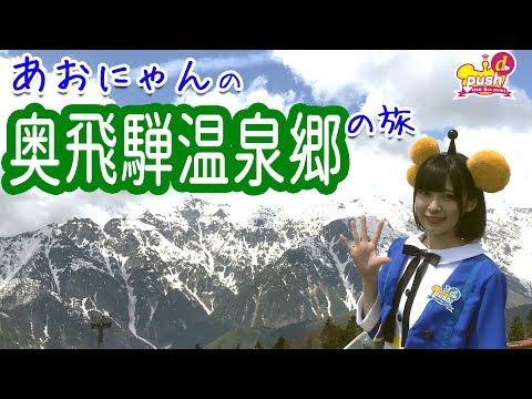 あおにゃんの奥飛騨温泉郷の旅★HAB5chポイントキャンペーン