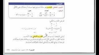 الرياضيات للصف الأول متوسط شرح درس 4 - 5 الجبر: حل التناسبات