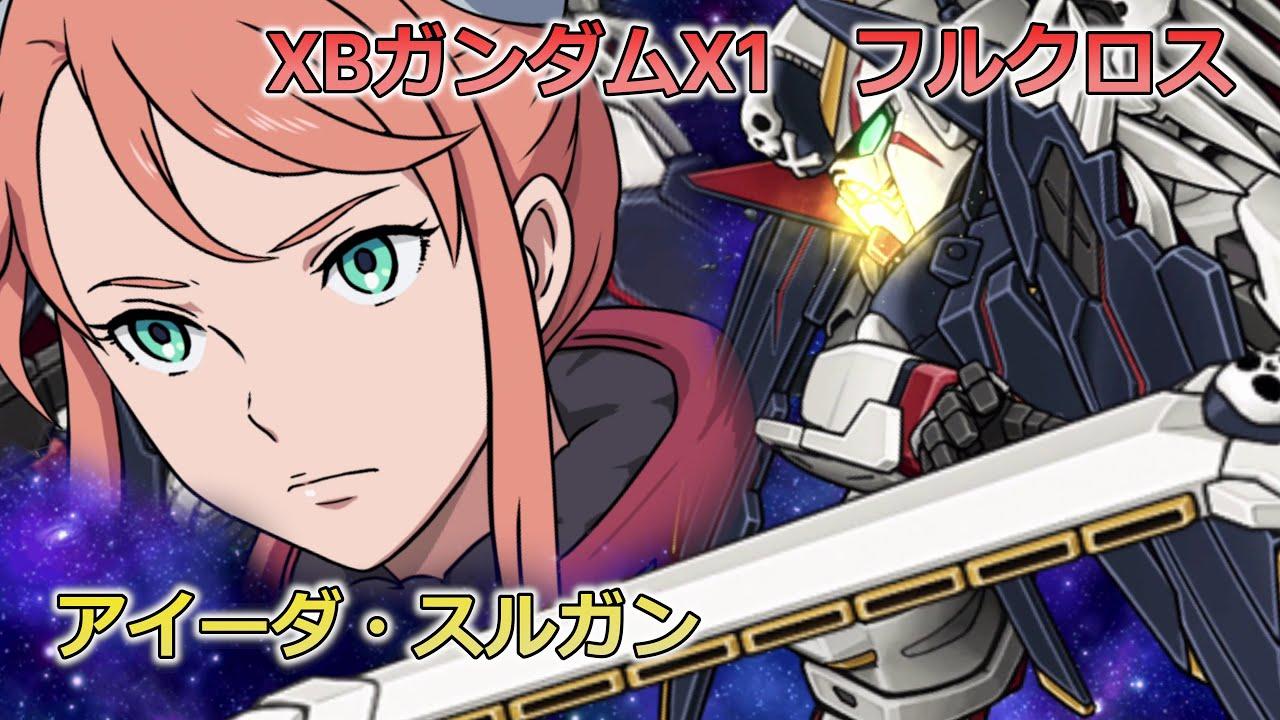 「スーパーロボット大戦X」戦闘演出集:XBガンダムX1 フルクロス(アイーダ)