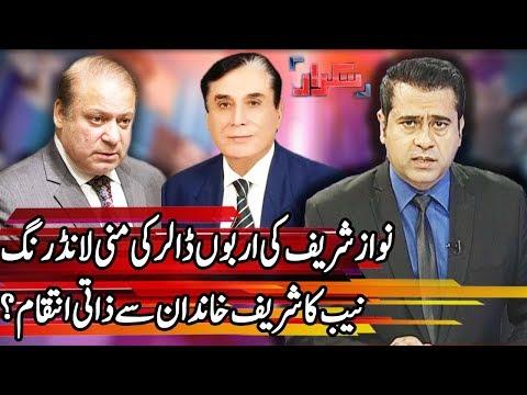 Takrar With Imran Khan - 9 May 2018 - Express News