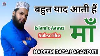 Bahut Yaad Aati Hai Maa बहुत यद् आती हैं माँ By Nadeem Raza Hasanpuri Naat Online