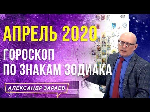 АПРЕЛЬ 2020 L ГОРОСКОП ПО ЗНАКАМ ЗОДИАКА L АЛЕКСАНДР ЗАРАЕВ