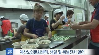 8월 3주_계산노인문화센터, 어르신 생신잔치 및 복날잔치 진행 영상 썸네일