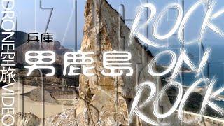 男鹿島 -  Rock on Rock  - Phantom 4 PRO Plus