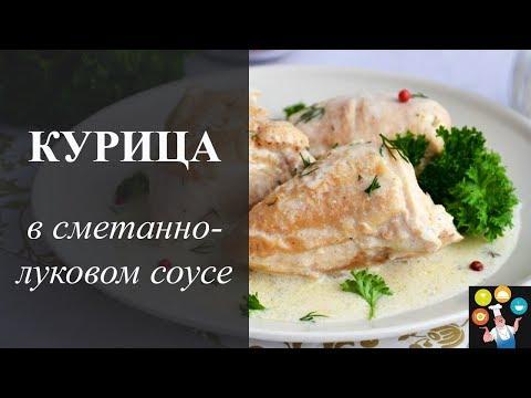 Курица в сметане   Невероятной вкусный соус с добавлением лука