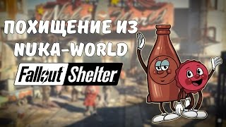 Похищение из Nuka-World Fallout Shelter
