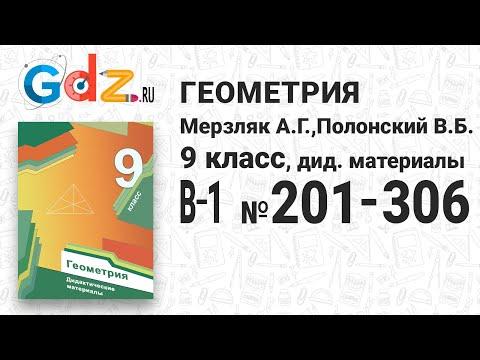 В-1 № 201-306 - Геометрия 9 класс Мерзляк дидактические материалы