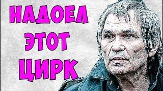 Надоел этот цирк! Алибасов вызвал гнев очередной выходкой!