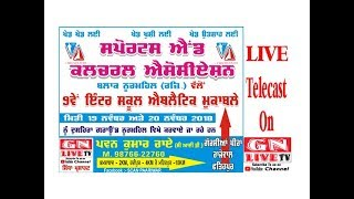 LIVE / 9th Inter School Athletic Competition Nurmahal - 2018 / 19th &  20th.Nov.2018 / GN LIVE TV