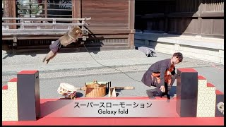 Galaxy Fold スーパースローモーション撮影してみました。Galaxy FoldのスーパースローモーションはHD解像度のみをサポート。1秒間に960フレーム、1回の撮影で約0.4 ...