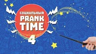 Социальный PrankTime #4 - Волшебный | by Давай Лайма |
