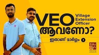 VEO ലിസ്റ്റില് കയറണോ? ഇങ്ങനെ പഠിക്കൂ 😊😊VEO Syllabus and Motivation|Village Extension Officer