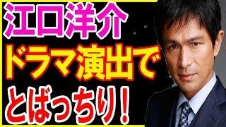 【批判】江口洋介がドラマ演出でとばっちり!?その内容・・・