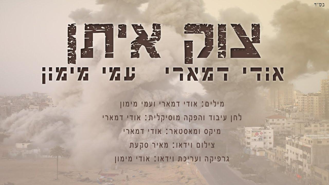 אודי דמארי עמי מימון - צוק איתן (2014) | ההמנון הלאומי الصخرة في