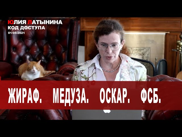 Юлия Латынина /Код доступа / 01.05.2021 / LatyninaTV /