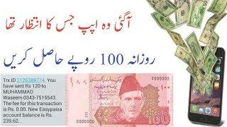 اس ایپلیکشن سے روزانہ 100 روپے حاصل کریں || کمال کی ایپ اگئی || ڈیلی پیمنٹ دیتی ہے