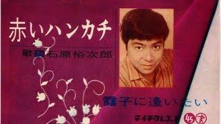 作詞:萩原四朗、作曲:上原賢六 * 昭和37年(1962) 歌詞は字幕アイコ...