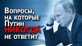 Вопросы, на которые Путин никогда не ответит. Часть 1 (прямая линия)