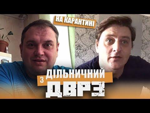 👮 Дільничні на КАРАНТИНІ - Бондар і Петюня - Дільничний з ДВРЗ | Серіали ICTV