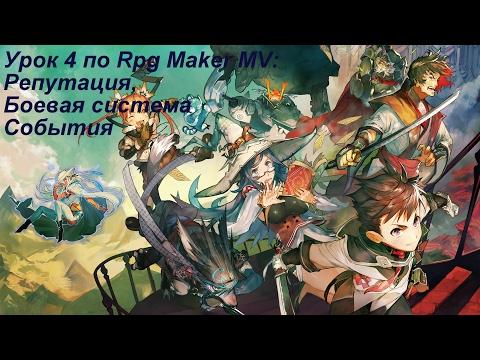 Урок 4 по Rpg Maker MV : Репутация, новая боевая система и события
