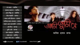 Ami Tumi Shey - Asif, Hasan, Rupam - Full Audio Album