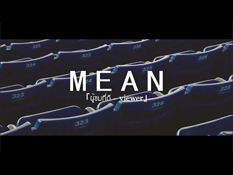 MEAN - ผู้ชมที่ดี   Viewer [Karaoke]