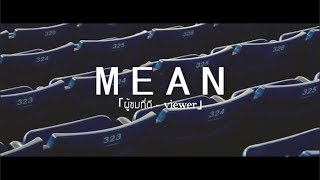 MEAN - ผู้ชมที่ดี | Viewer [Karaoke]