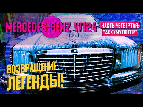 4. Мерседес Е320 w124 из Армении — Завершаем красить, беремся за электрику —  ЧАСТЬ 4: «АККУМУЛЯТОР»