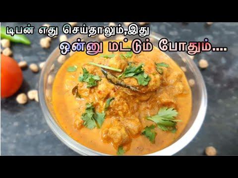 non-veg-taste-ல-செய்யலாம்-மீல்-மேக்கர்-கிரேவி-|-meal-maker-gravy,soya-beans-recipe-in-tamil
