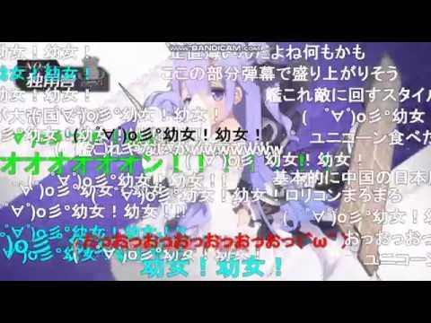 アズールレーン/碧蓝航线 公式主題歌 『壮絶激昂』 (コメ付き) cv:上坂すみれ